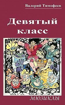 Валерий Тимофеев - Девятыйкласс. Мюзиклы