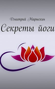 Дмитрий Марыскин - Секреты йоги