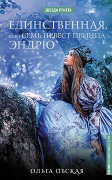 Ольга Обская - Единственная, или Семь невест принца Эндрю