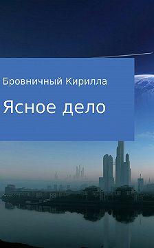 Кирилла Бровничный - Ясное дело
