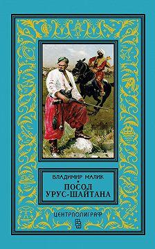 Владимир Малик - Посол Урус-Шайтана