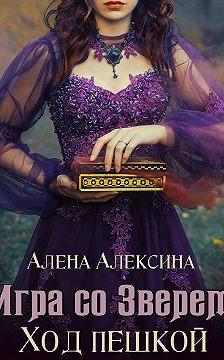 Алёна Алексина - Игра со Зверем. Ход пешкой