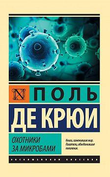 Поль Крюи - Охотники за микробами