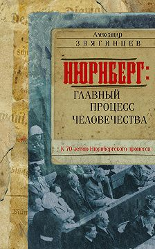 Александр Звягинцев - Нюрнберг. Главный процесс человечества