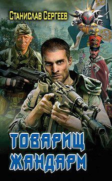 Станислав Сергеев - Товарищ жандарм
