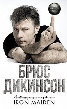 Брюс Дикинсон - Зачем нужна эта кнопка? Автобиография пилота и вокалиста Iron Maiden