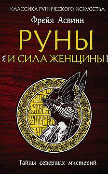 Фрейя Асвинн - Руны и сила женщины. Тайны северных мистерий
