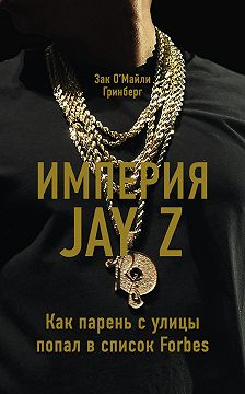 Зак Гринберг - Империя Jay Z: Как парень с улицы попал в список Forbes