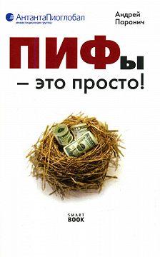 Андрей Паранич - ПИФы – это просто!