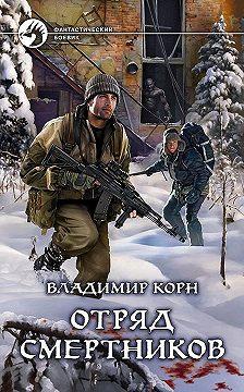 Владимир Корн - Отряд смертников