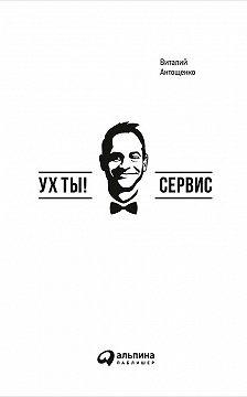 Виталий Антощенко - Ух ты! Сервис