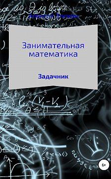Алексий Этимон - Занимательная математика. Задачник