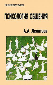 Алексей Леонтьев - Психология общения