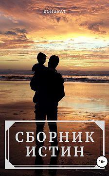 Алексей Кондратович (Кондрат) - Сборник истин