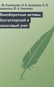 С. Кузнецова - Внеоборотные активы: бухгалтерский и налоговый учет