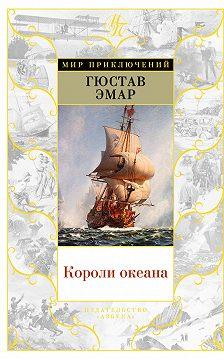 Густав Эмар - Короли океана