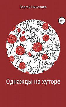 Сергей Николаев - Однажды на хуторе