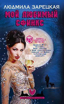Людмила Зарецкая - Мой любимый сфинкс