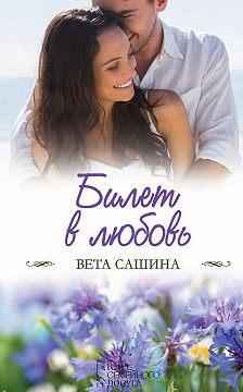 Вета Сашина - Билет в любовь