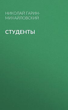 Николай Гарин-Михайловский - Студенты