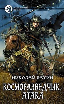 Николай Батин - Косморазведчик. Атака