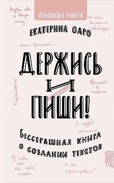 Екатерина Оаро - Держись и пиши