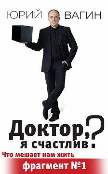 Юрий Вагин - Доктор, я счастлив?