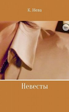 Катя Нева - Невесты