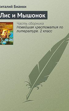 Виталий Бианки - Лис и Мышонок