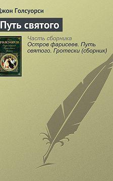 Джон Голсуорси - Путь святого