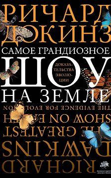 Ричард Докинз - Самое грандиозное шоу на Земле: доказательства эволюции