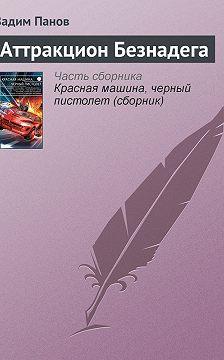 Вадим Панов - Аттракцион Безнадега