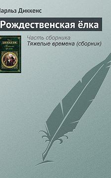 Чарльз Диккенс - Рождественская ёлка