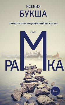 Ксения Букша - Рамка