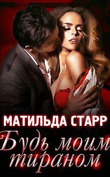 Матильда Старр - Будь моим тираном