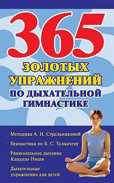 Unidentified author - 365 золотых упражнений по дыхательной гимнастике