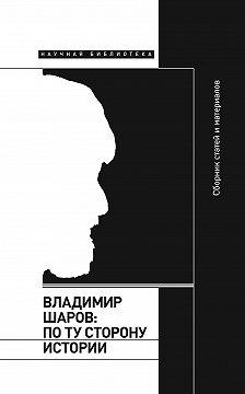 Сборник - Владимир Шаров: По ту сторону истории