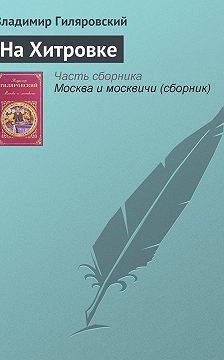 Владимир Гиляровский - На Хитровке