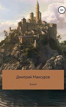 Дмитрий Мансуров - Кащей