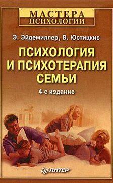 Эдмонд Эйдемиллер - Психология и психотерапия семьи