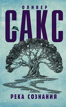 Оливер Сакс - Река сознания (сборник)