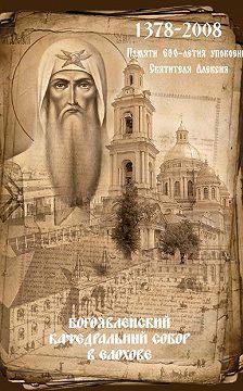 Неустановленный автор - Богоявленский кафедральный собор в Елохове