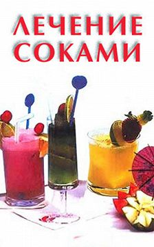 Unidentified author - Лечение соками