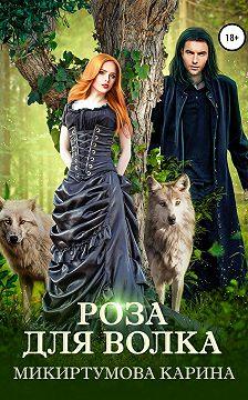 Карина Микиртумова - Роза для волка