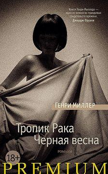Генри Миллер - Тропик Рака. Черная весна (сборник)