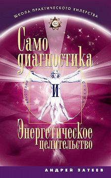 Андрей Затеев - Самодиагностика и Энергетическое целительство