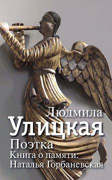 Unidentified author - Поэтка. Книга о памяти. Наталья Горбаневская