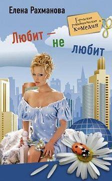 Елена Рахманова - Любит – не любит