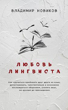 Владимир Новиков - Любовь лингвиста
