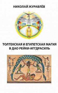 Николай Журавлев - Дао Рейки-Иггдрасиль. Блоки «Толтекская магия» и «Египетская магия»